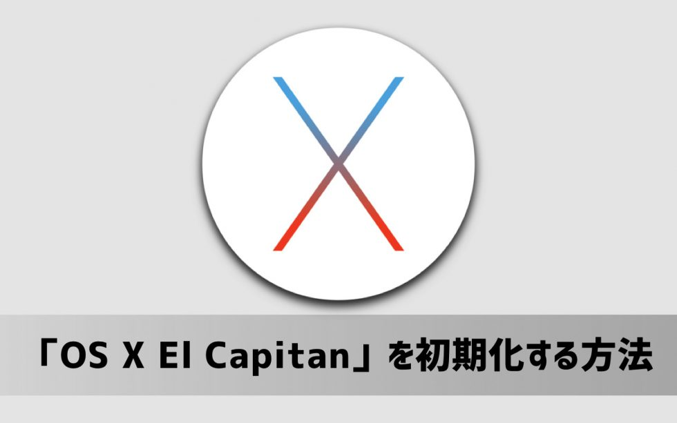 Mac 初期化:OS X El Capitan(エル・キャピタン)をクリーンインストールする方法