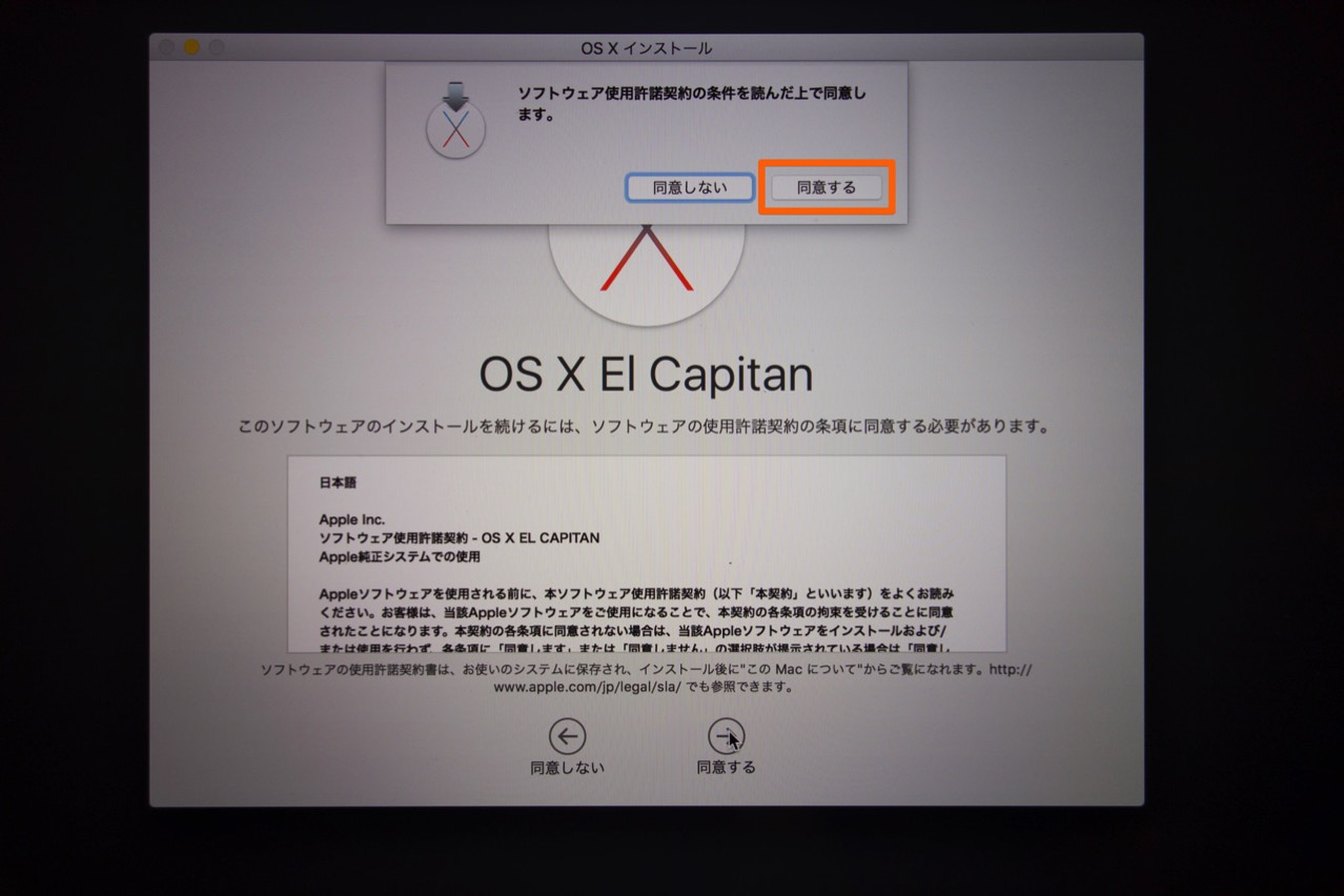 El capitan initialization6