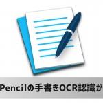 「Apple Pencil」で書いた文字をテキスト化できる!Mac・iOS向け手書きメモアプリ「GoodNotes」
