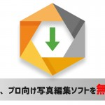 Google、プロ向け写真編集ソフト「Nik Collection」を完全無料化!