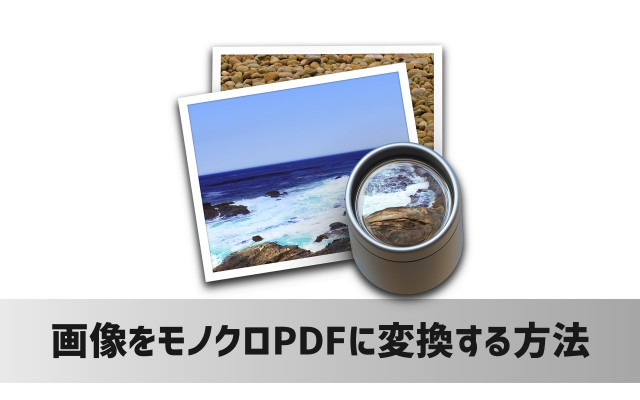 Macの「プレビュー」で画像をモノクロPDFに変換する方法