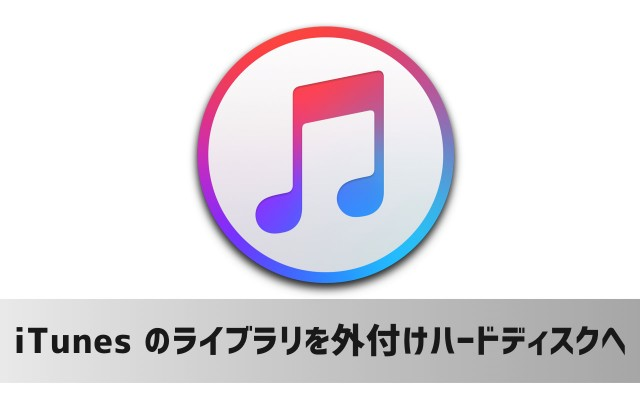 iTunes のライブラリを外付けハードディスクに移動する方法