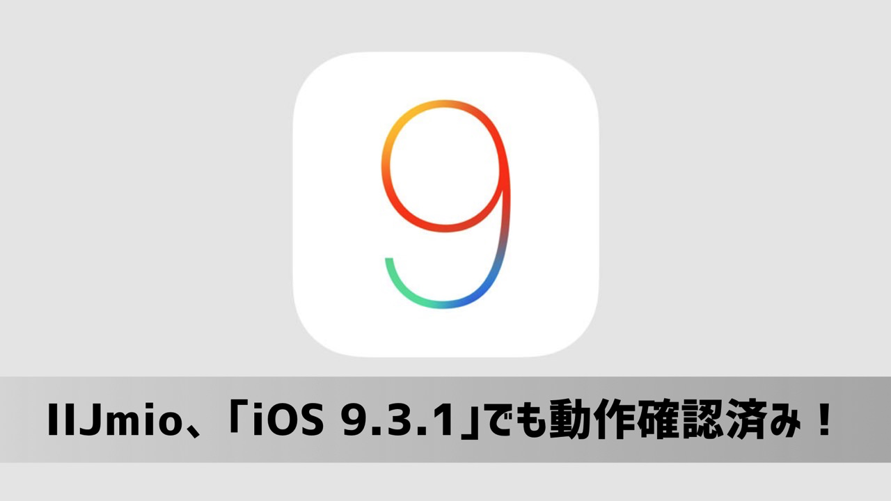 IIJmio、「iOS 9.3.1」及び9.7インチ「iPad Pro」と「iPhone SE」での動作を確認