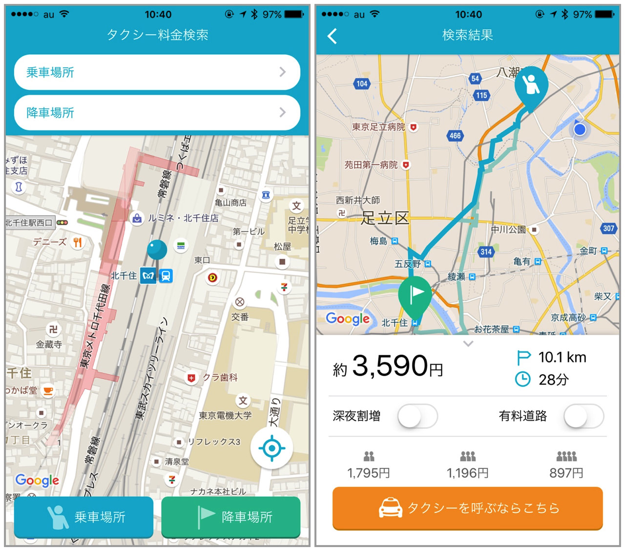 Iphone app taxi fares can search2