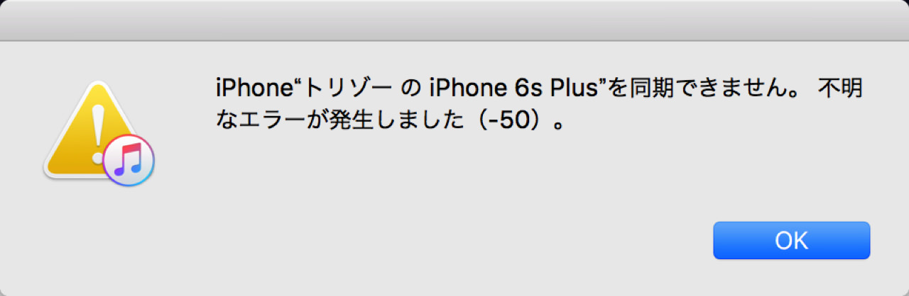 Itunes error 50 iphone sync2