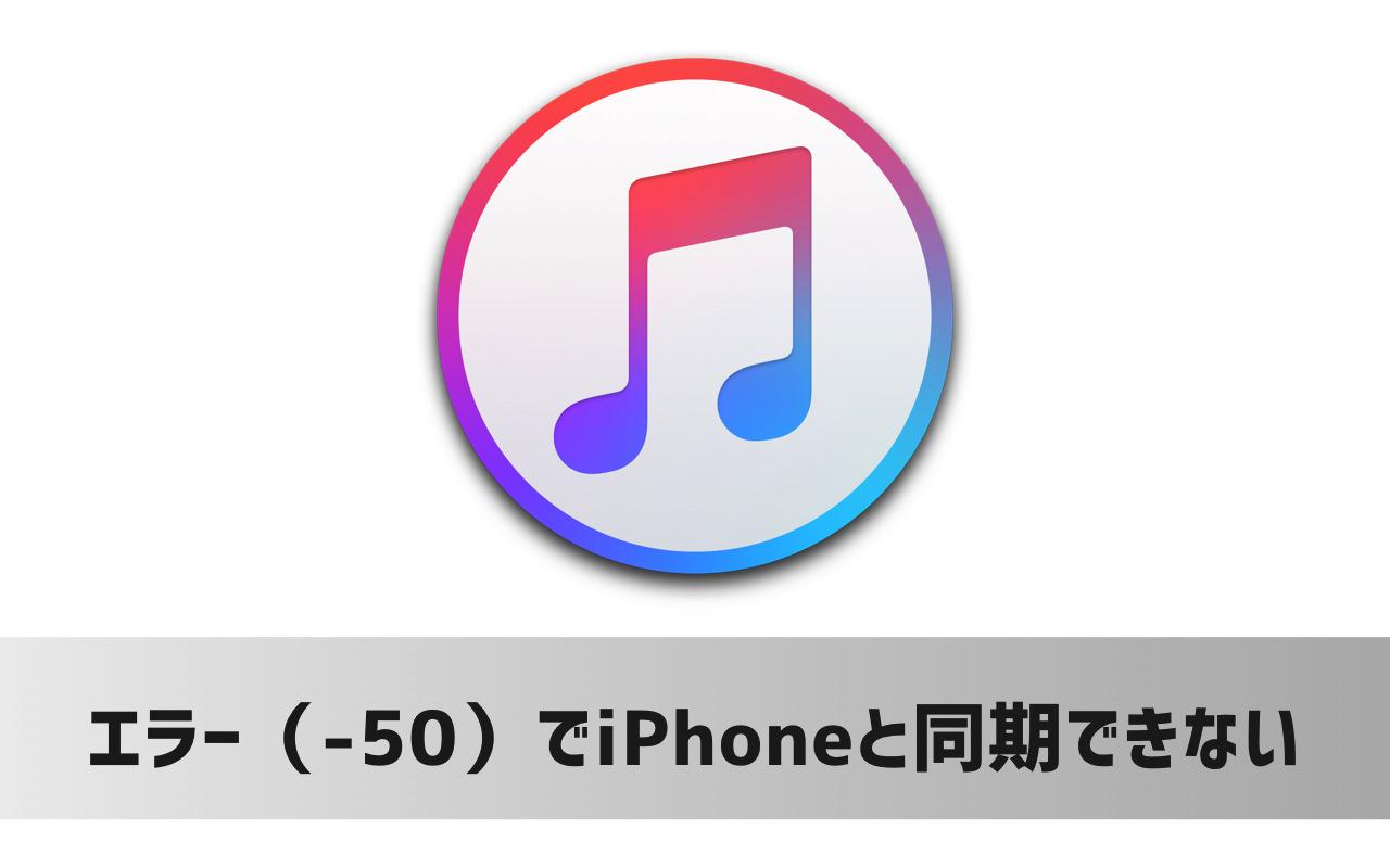 iTunes の不明なエラー(-50)で iPhoneと同期できない時の対処法