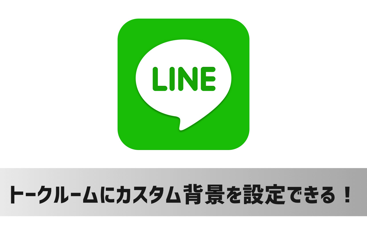 「LINE for Mac」、トークルームにカスタム背景を設定可能に!