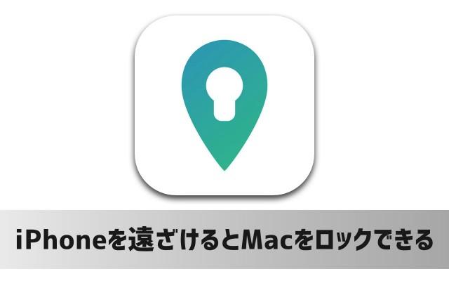 iPhoneをMacから遠ざけると自動でMacをロック&解除できるアプリ「Near Lock」