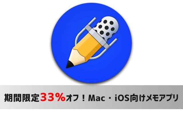 期間限定33%オフ!「Apple Pencil」も使えるMac・iOSで同期できるメモアプリ「Notability」が値下げセール中!
