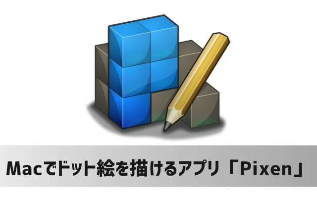 Macでドット絵を描くなら「Pixen」がおすすめ!このアプリはハマる!