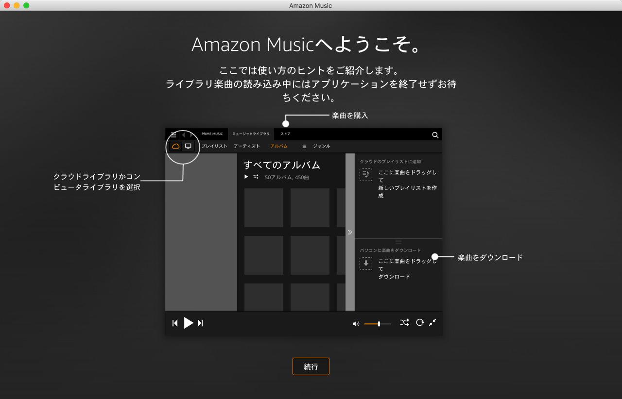 Prime music mac app3