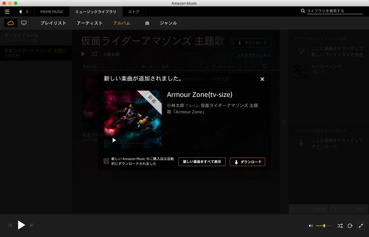 Prime music mac app5