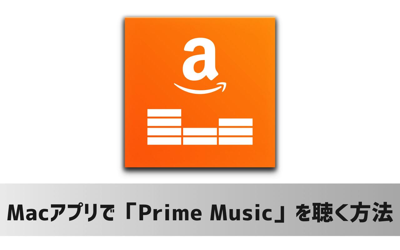 MacアプリでAmazonの「Prime Music(プライム・ミュージック)」を聴く方法