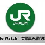 Apple Watch 版「JR東日本アプリ」登場!列車の遅延や運行状況をチェックできる