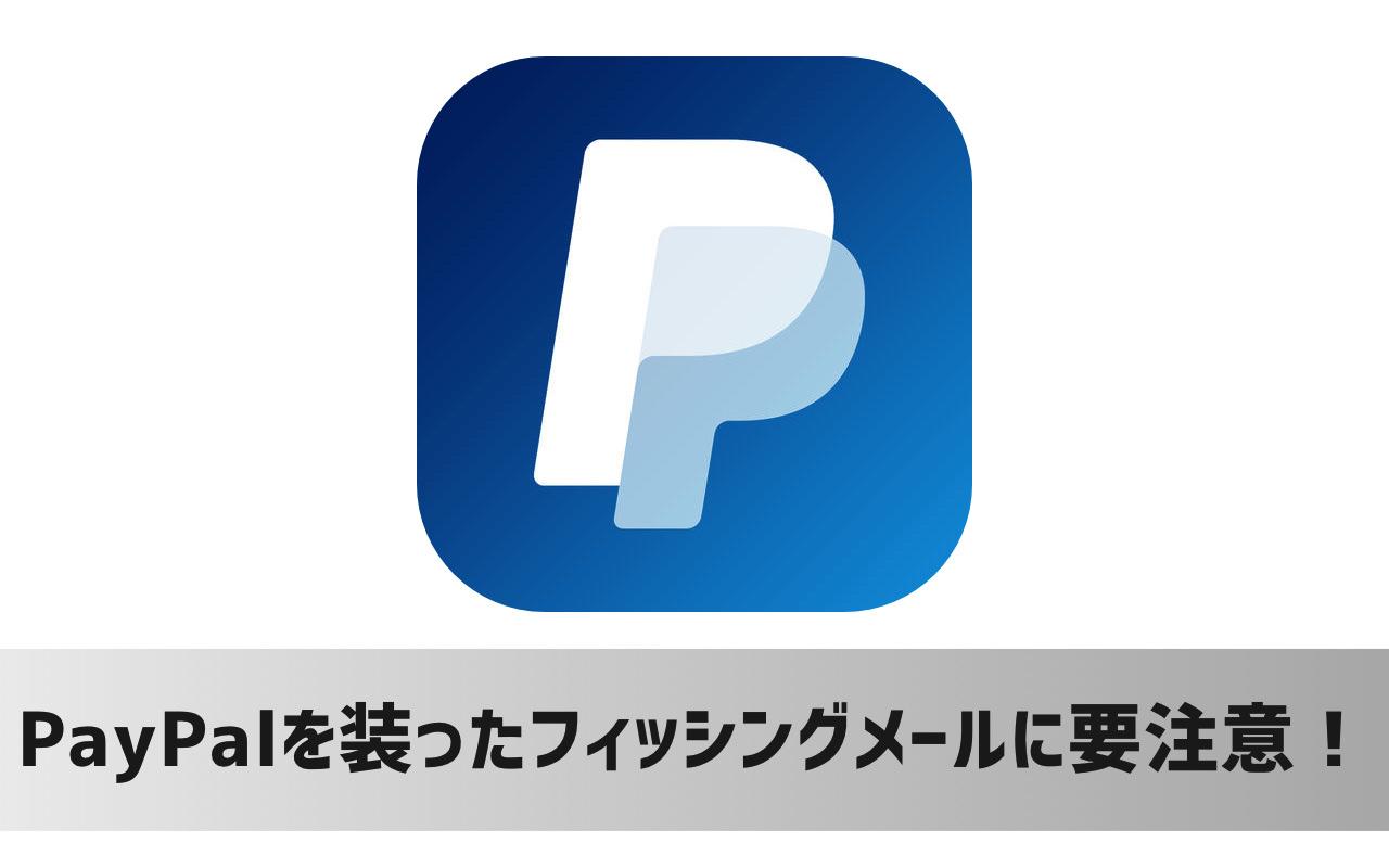 PayPal(ペイパル)を装った不審なフィッシングメールに要注意!