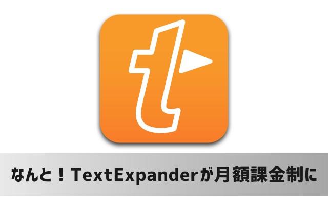 なんと!「TextExpander」が月額課金制へ移行