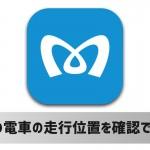 東京メトロの電車走行位置の確認や遅延証明書を表示できるiPhoneアプリが超便利!