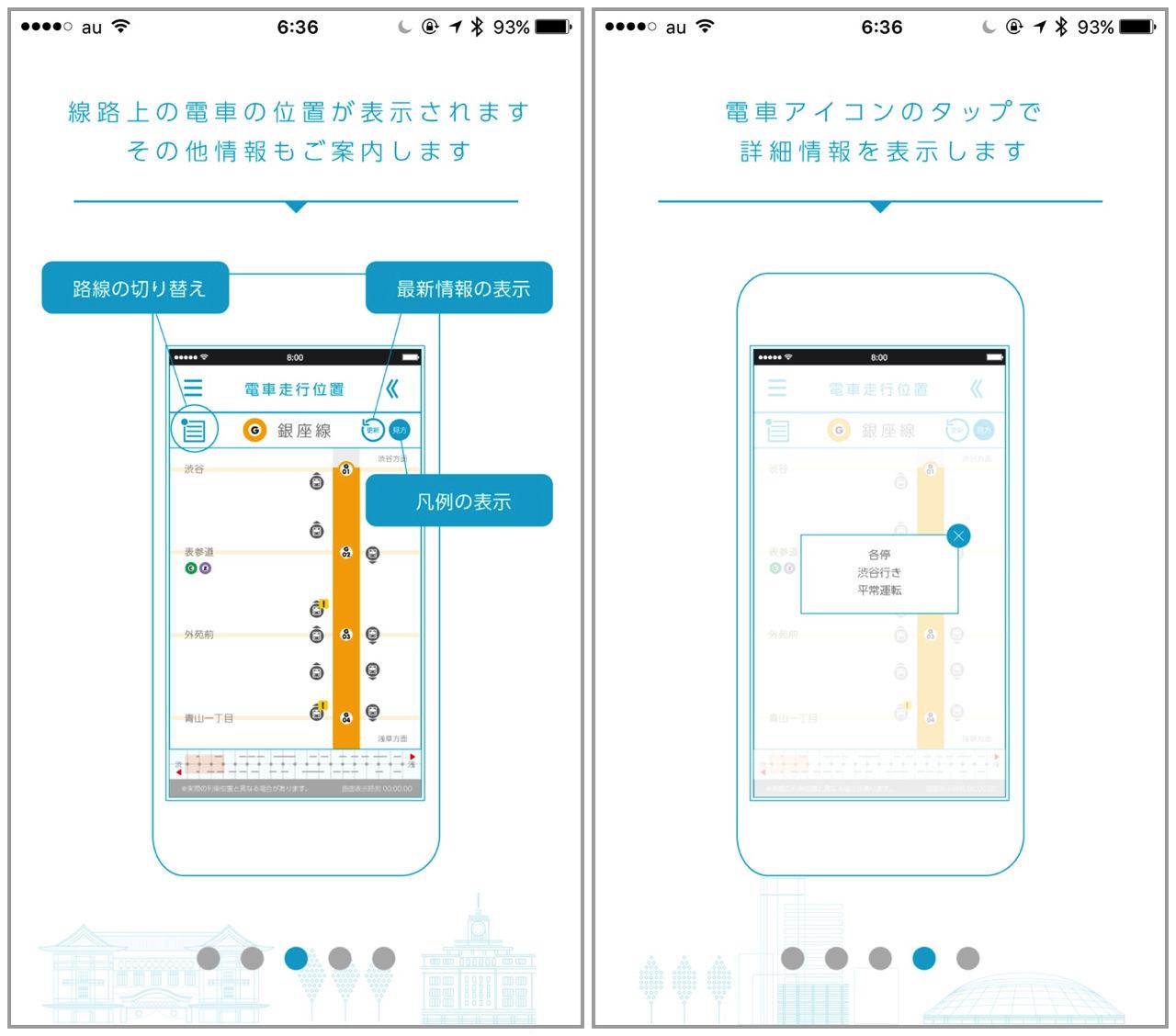 Tokyo metro app5