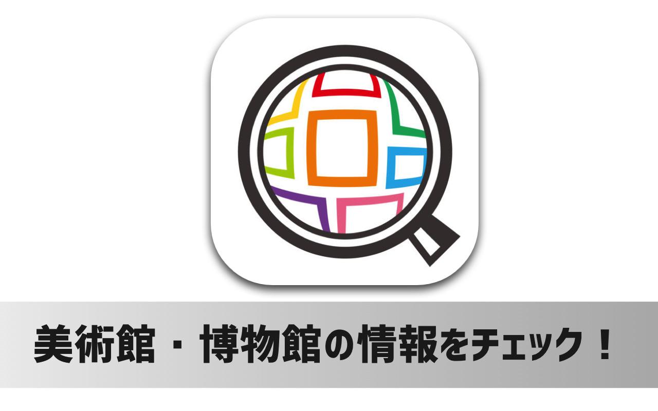 iPhoneアプリで美術館・博物館の情報をチェックできる「チラシミュージアム」