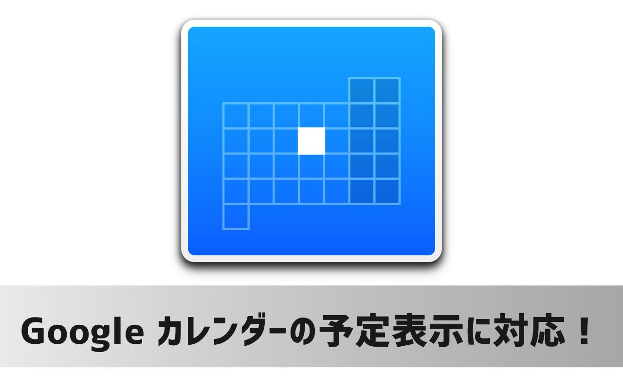 Google カレンダーの予定表示に対応!Macの壁紙にカレンダーを表示できるアプリ「Desktop Calendar Plus」