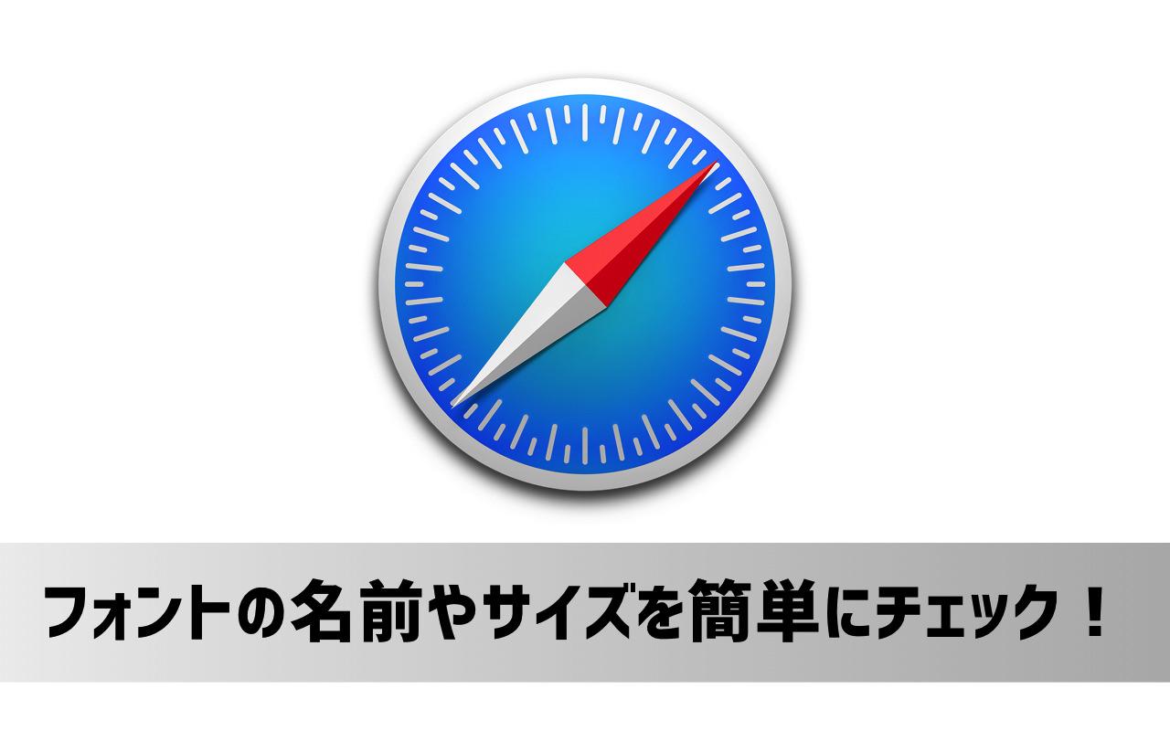 【Mac】Safariで表示した文字にカーソルを重ねるだけ!フォントの名前やサイズを確認できる機能拡張「Fontface Ninja」