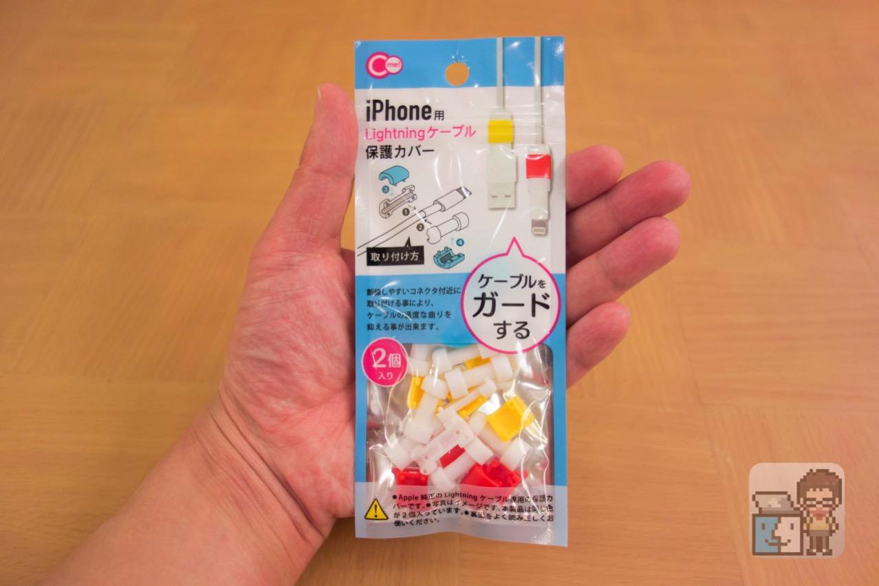 品切れ続出!100円ショップ「キャンドウ」の「iPhone用Lightningケーブル保護カバー」が便利すぎ!