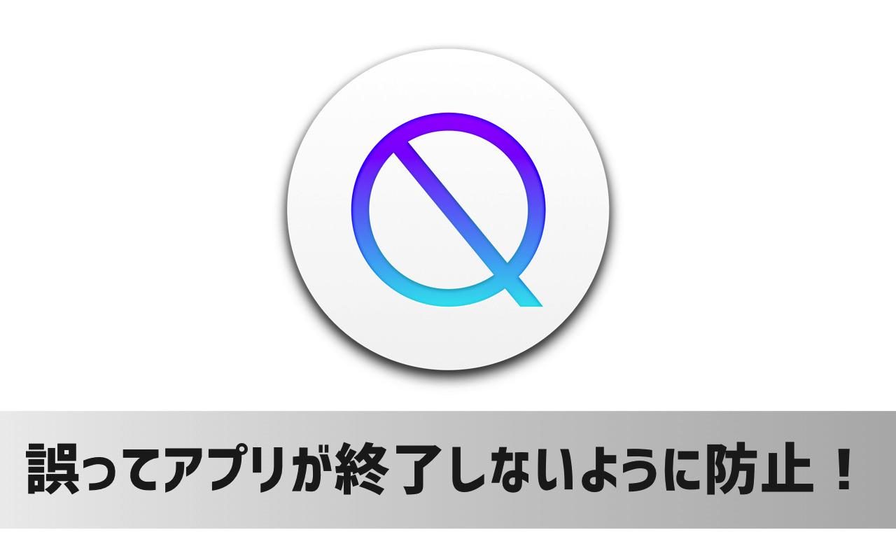 誤って「Command + Q」を押してもすぐにMacアプリを終了させない「QBlocker」