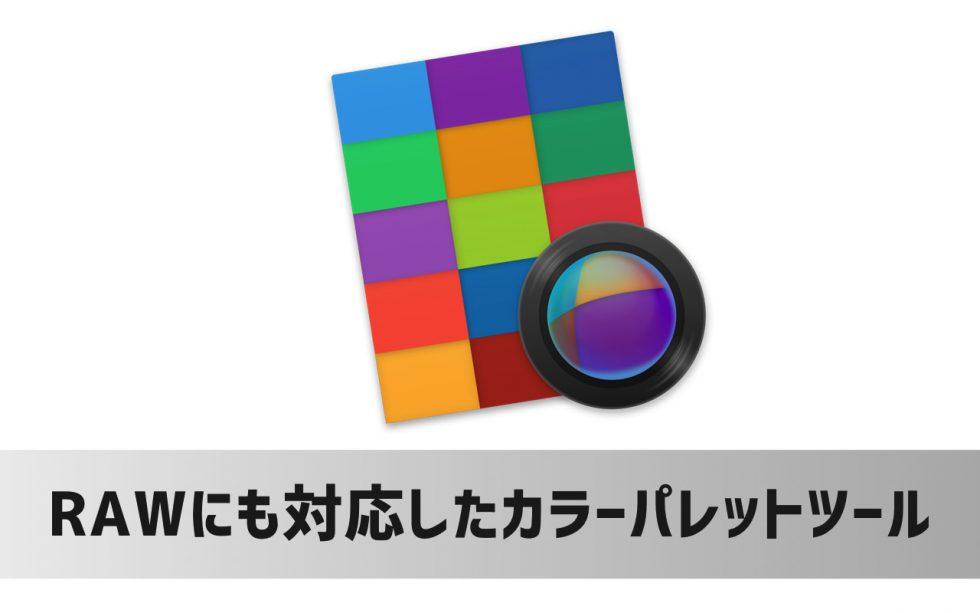 Macで写真のカラーコードをコピーしてパレット化できるアプリ「Chroma」