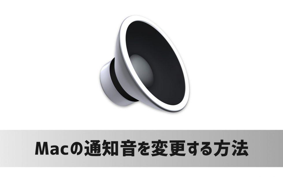 Macの通知音(警告サウンド)を変更する方法