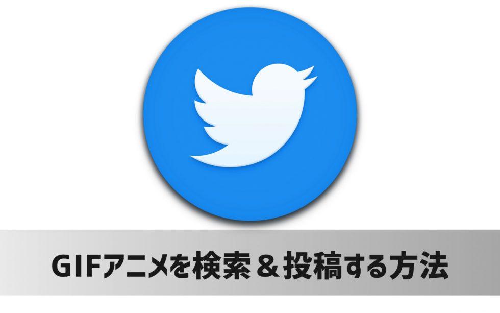 「Twitter for Mac」でGIFアニメを検索・投稿する方法