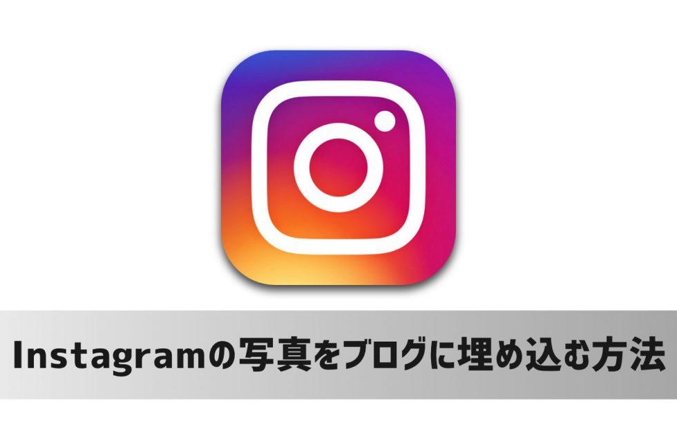 Instagram(インスタグラム)の写真をブログに貼り付ける(埋め込む)方法