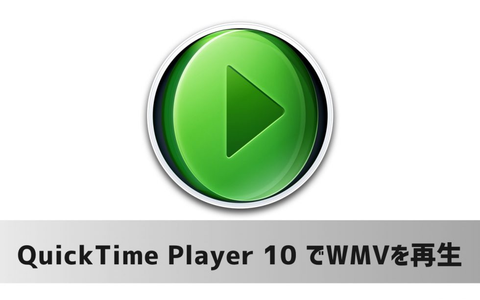 【Mac】QuickTime Player 10 でWMV動画を再生する方法(OS X El Capitan 編)