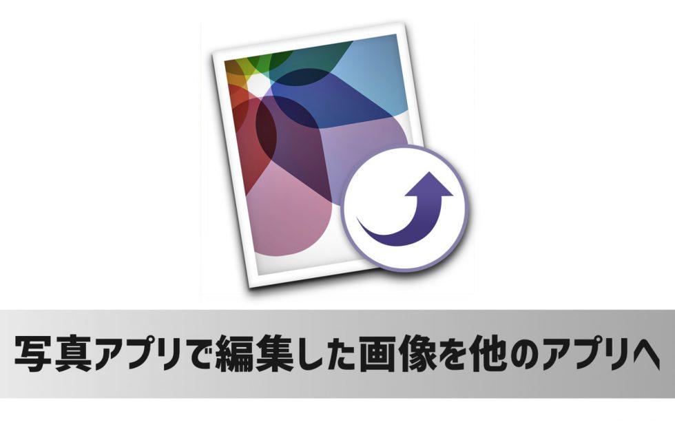 Macの「写真.app」で編集した画像を他の画像編集アプリに転送できる「Open In」