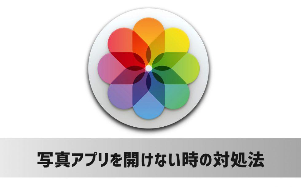 Macの「写真」アプリを開けない・起動できない時の対処法