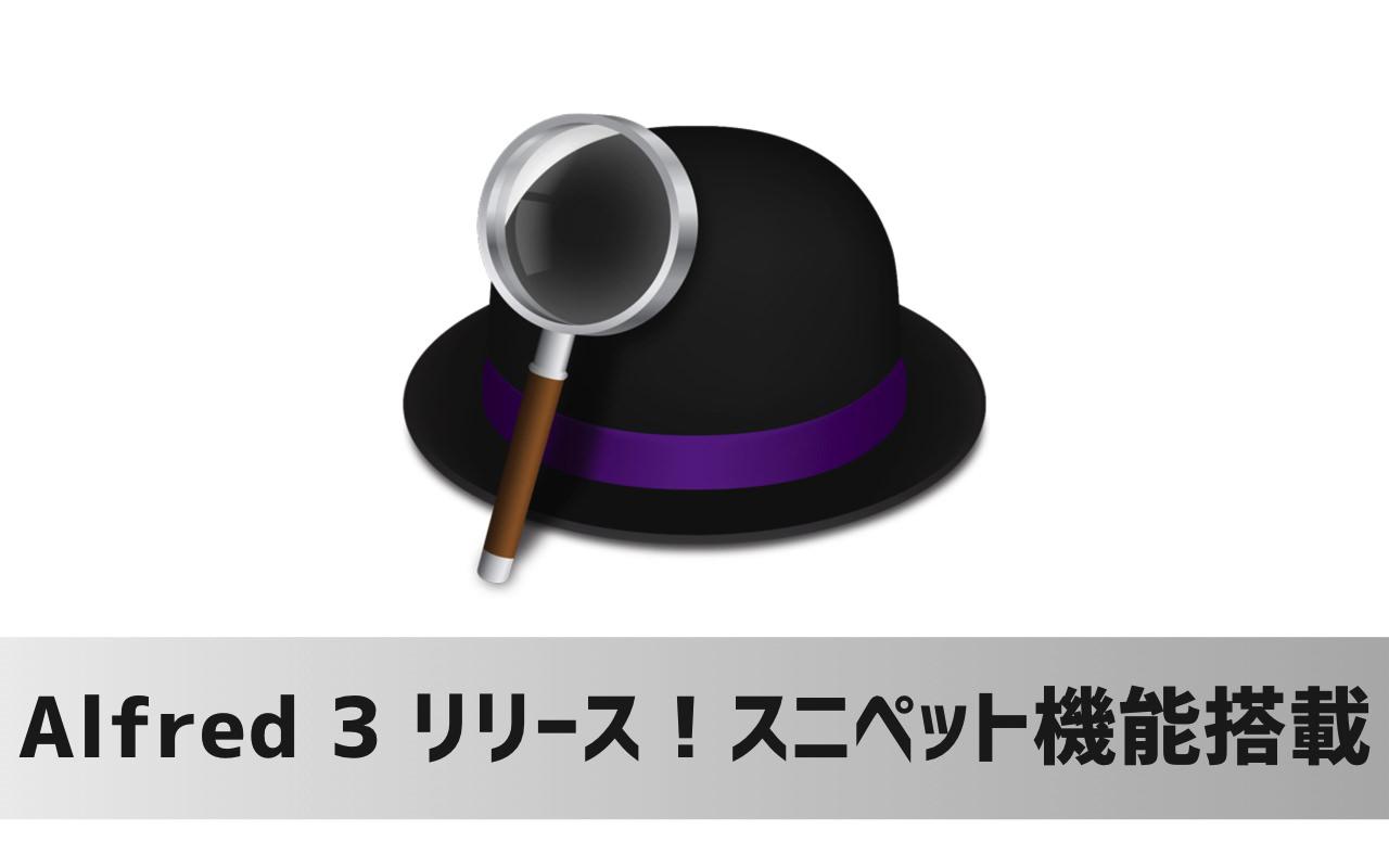 "<span class=""title"">Mac向け人気ランチャーアプリ「Alfred 3」リリース!スニペット機能が利用可能に!</span>"