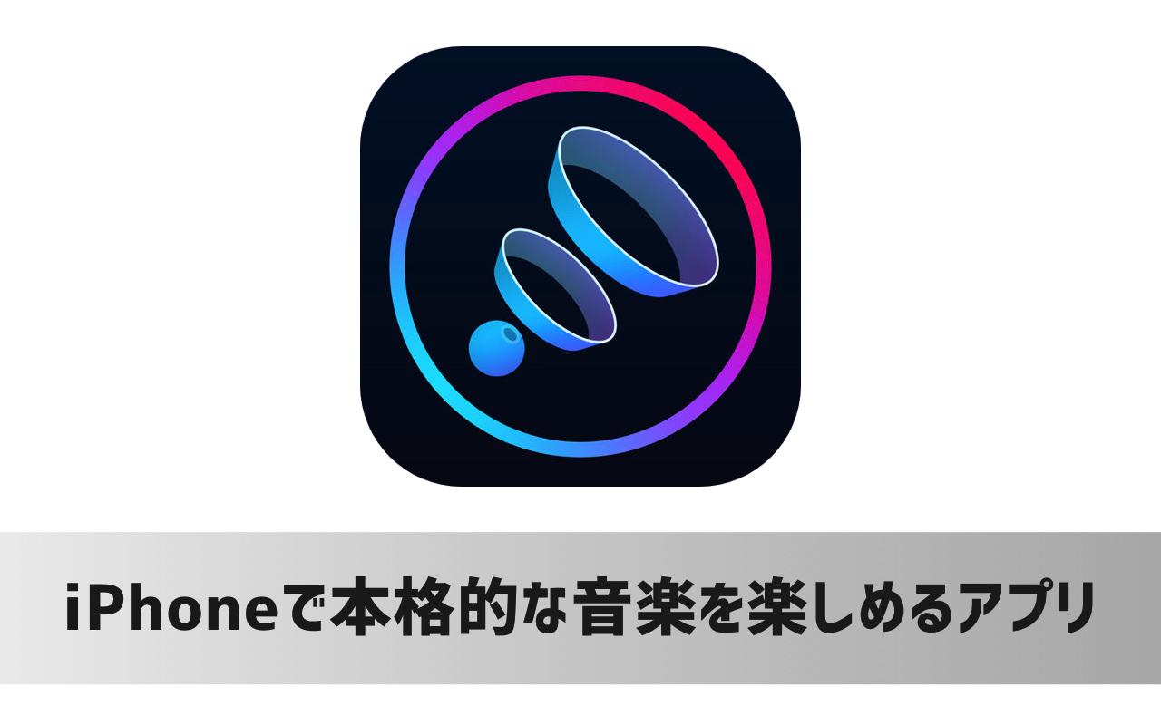 こりゃスゲぇ!iPhoneで大迫力の音楽を再生できるアプリ「Boom for iOS」