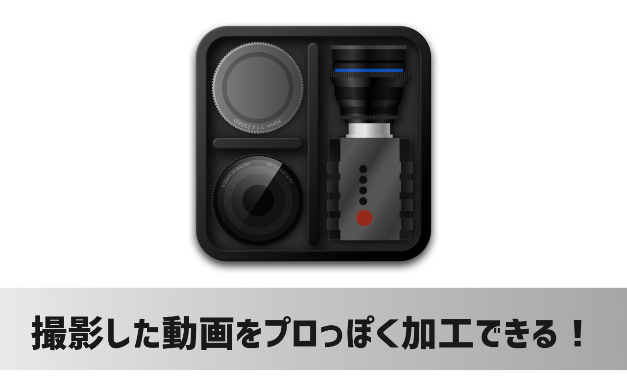 "<span class=""title"">撮影した動画をプロっぽい映画に加工してくれるMacアプリ「CameraBag Cinema」</span>"