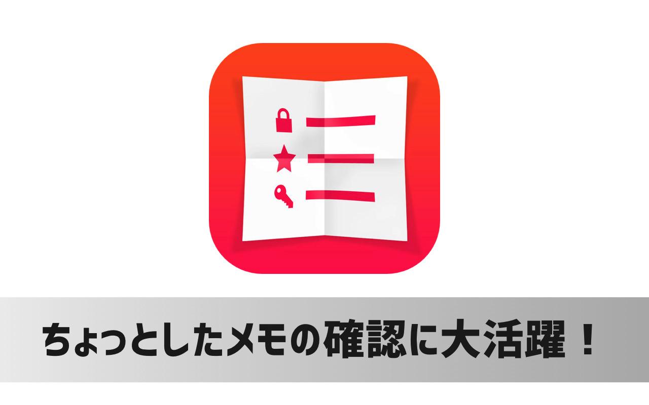 ちょっとしたメモや備忘録をすぐに確認できる便利なアプリ「Cheatsheet」