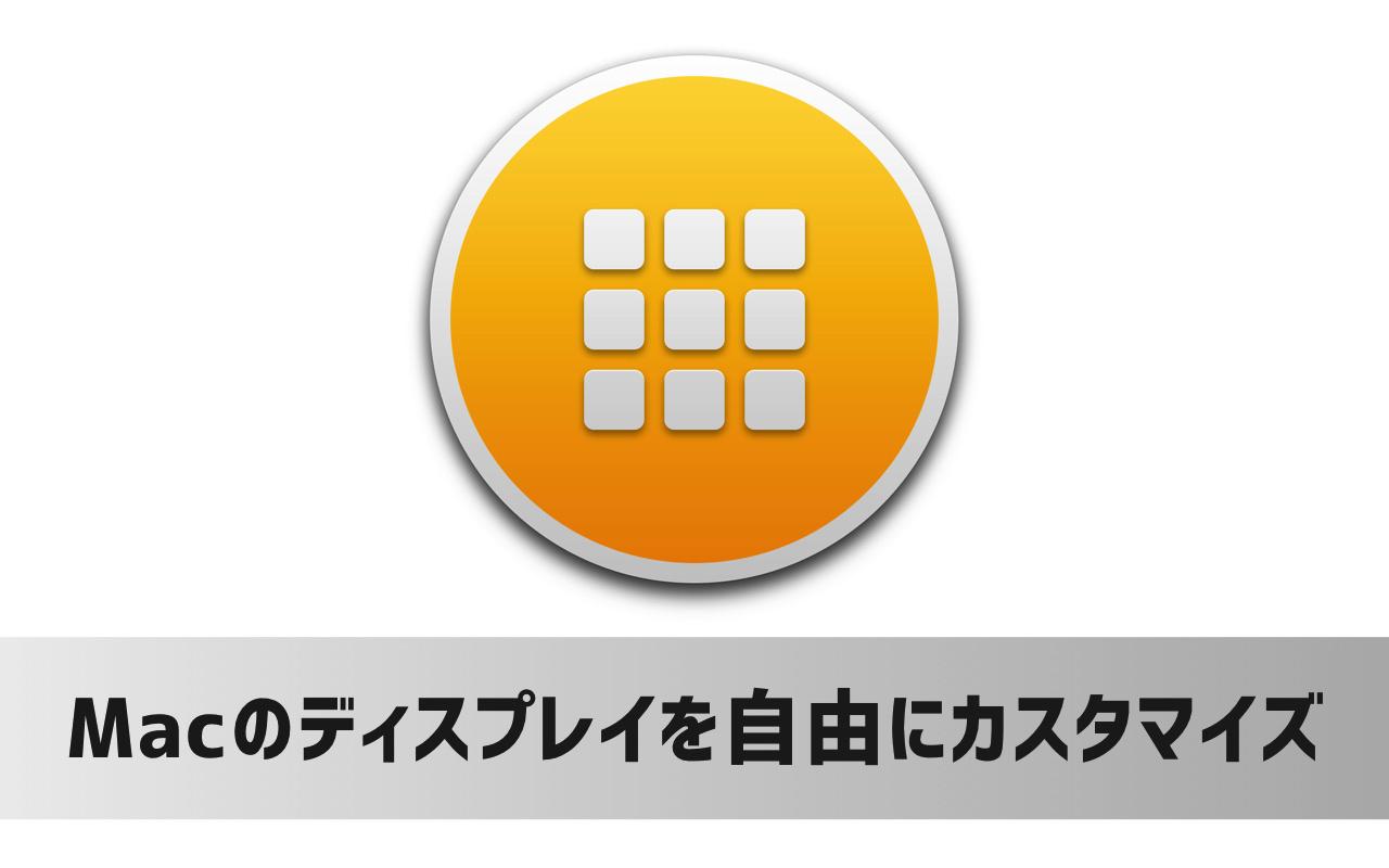 神機能満載!Macのディスプレイ解像度をメニューバーから変更できるアプリ「Displays」