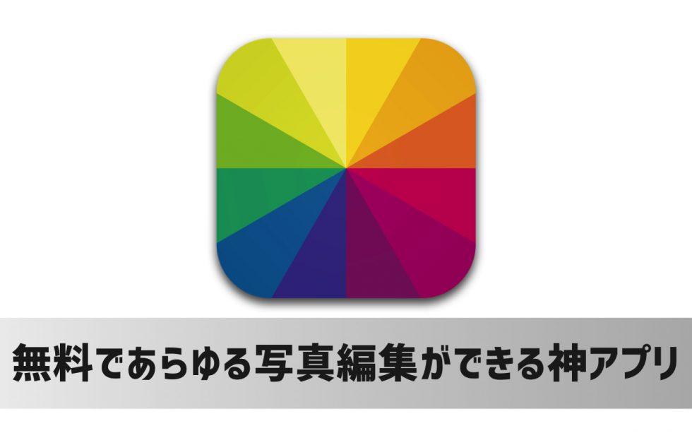 無料のMac写真編集・加工アプリは「Fotor」が最強!便利すぎて神アプリ決定!