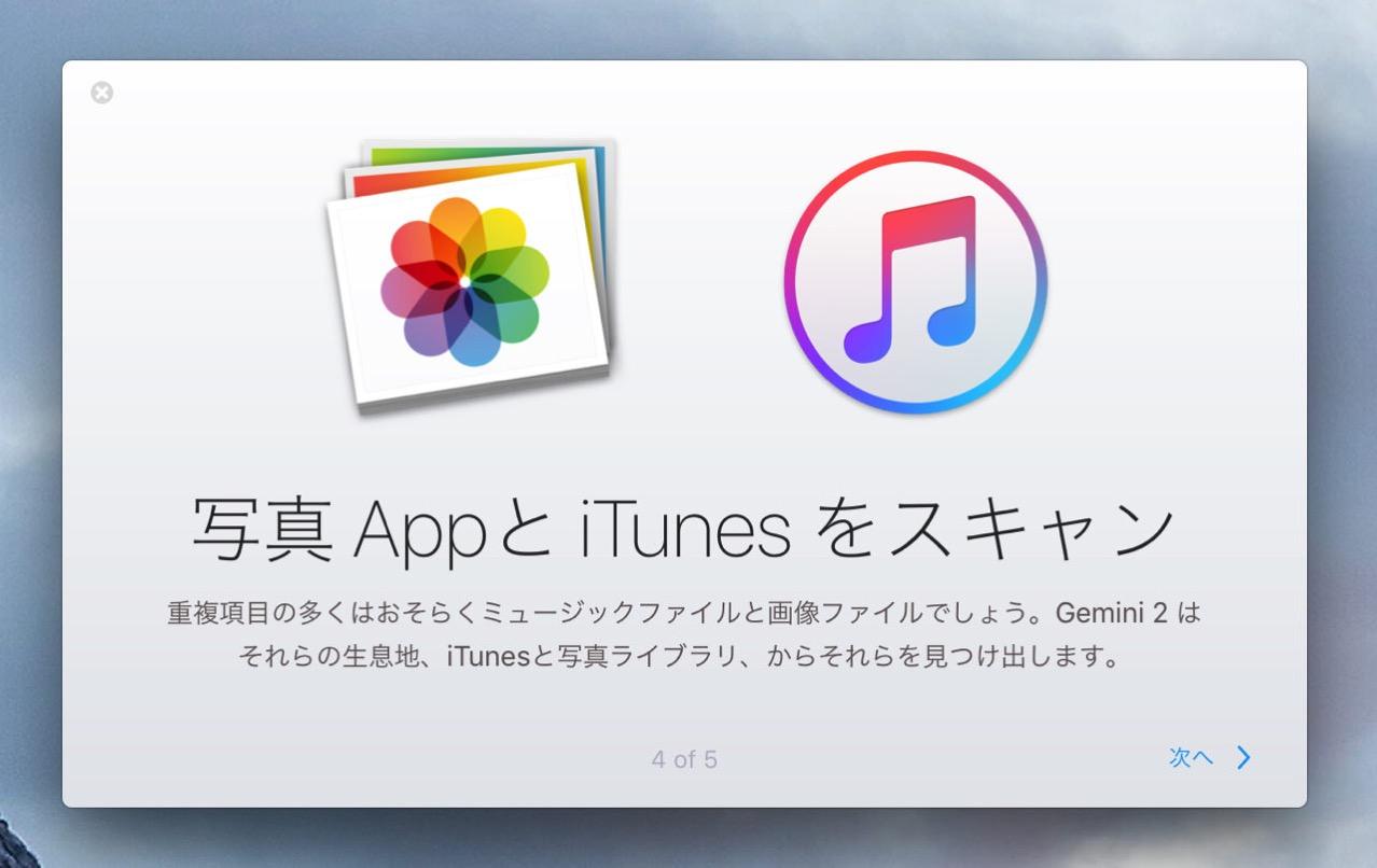 写真 App と iTunesをスキャンする