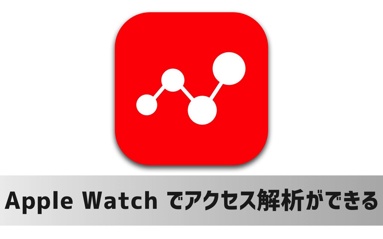ブロガー必携!「Apple Watch」でWebアクセス解析ができるアプリ「Glimpse」