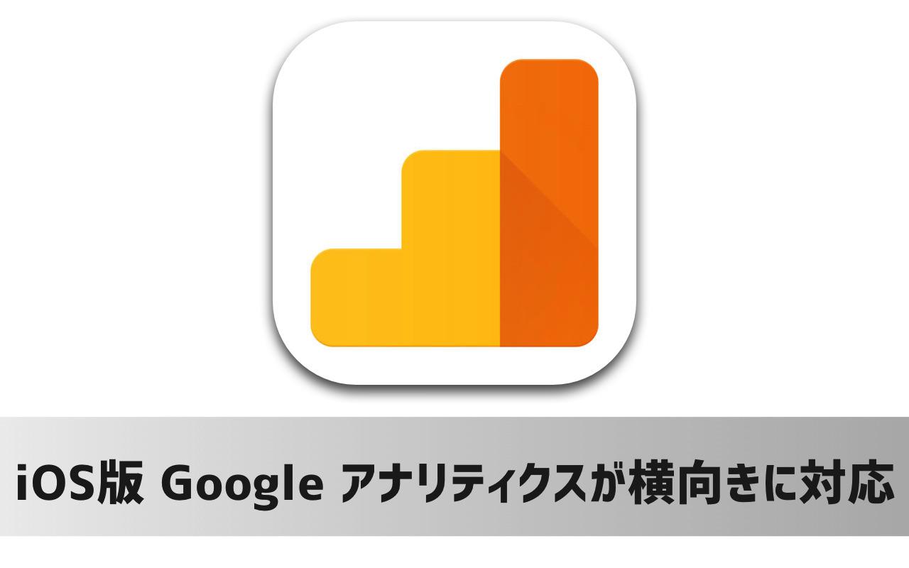 iOSアプリ「Google Analytics」が横表示(ランドスケープモード)に対応