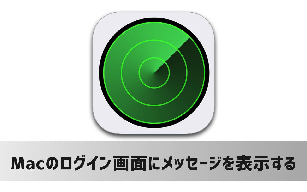 Macを紛失した時にログイン画面にメッセージを表示させる方法
