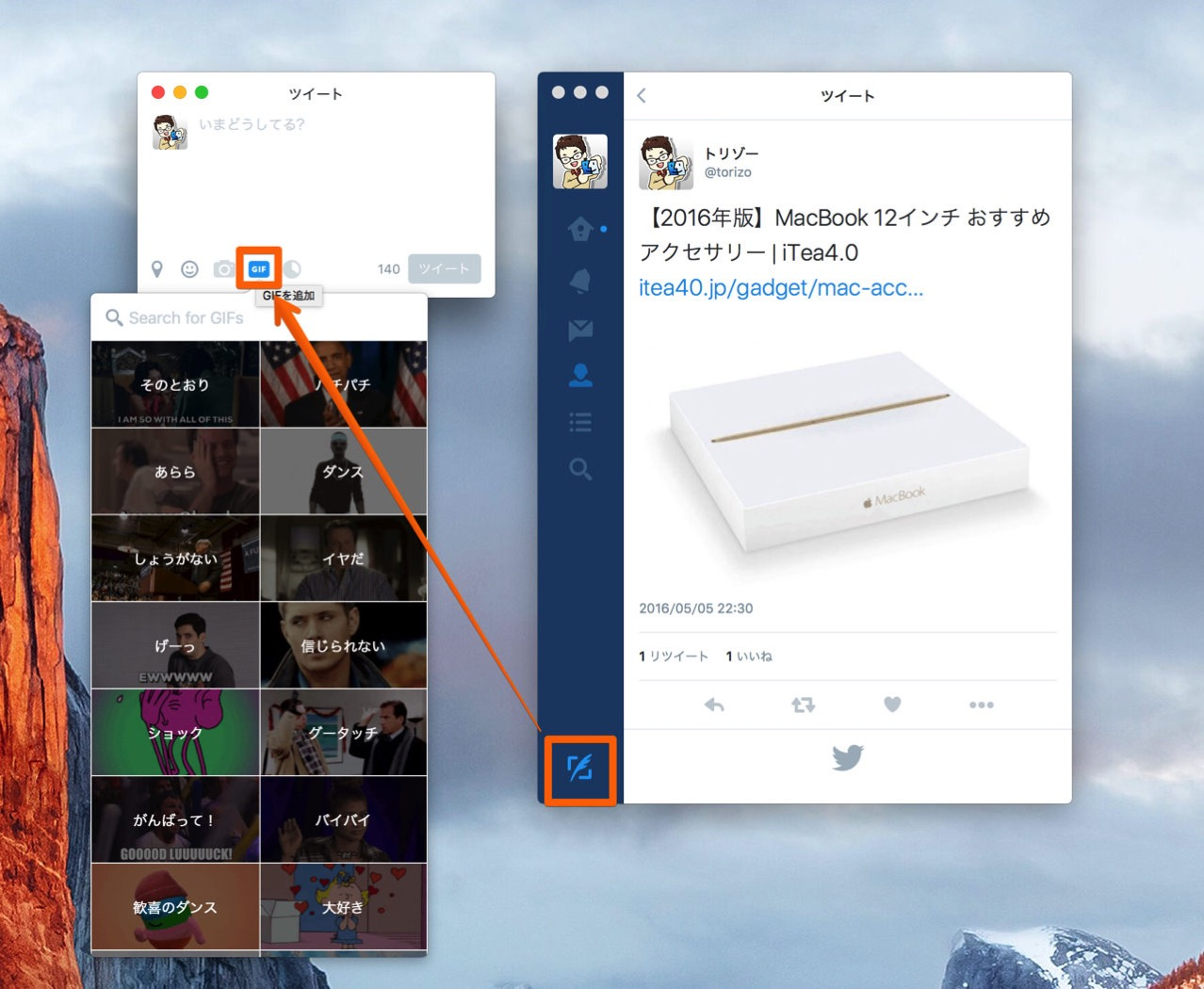 How to find and tweet gif animation twitter for mac2