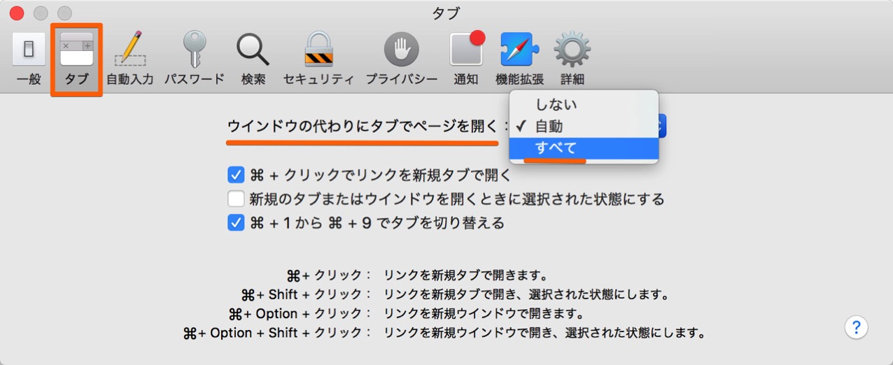 How to open all tab new window in safari1