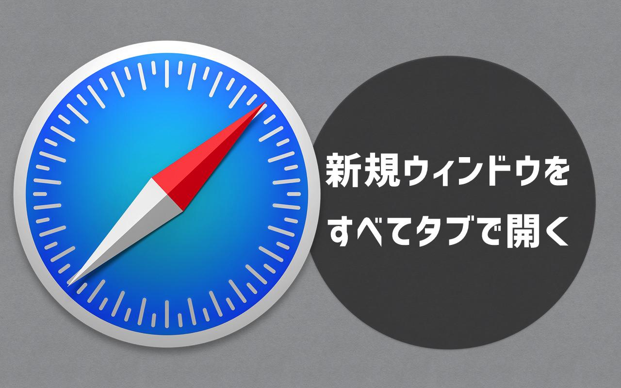 【Mac】Safariで新規ウィンドウをすべてタブで開く方法