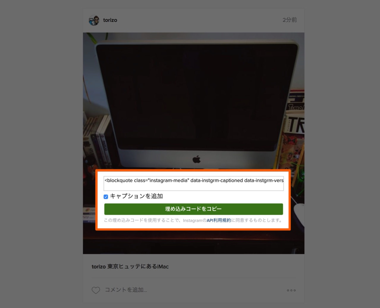 How to paste photo of instagram to blog3