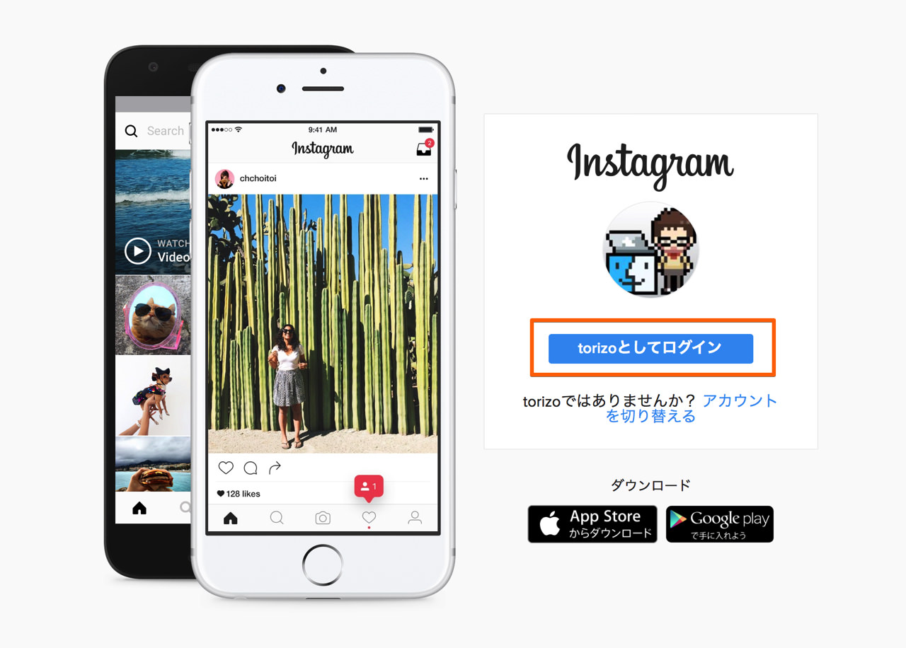 How to paste photo of instagram to blog5