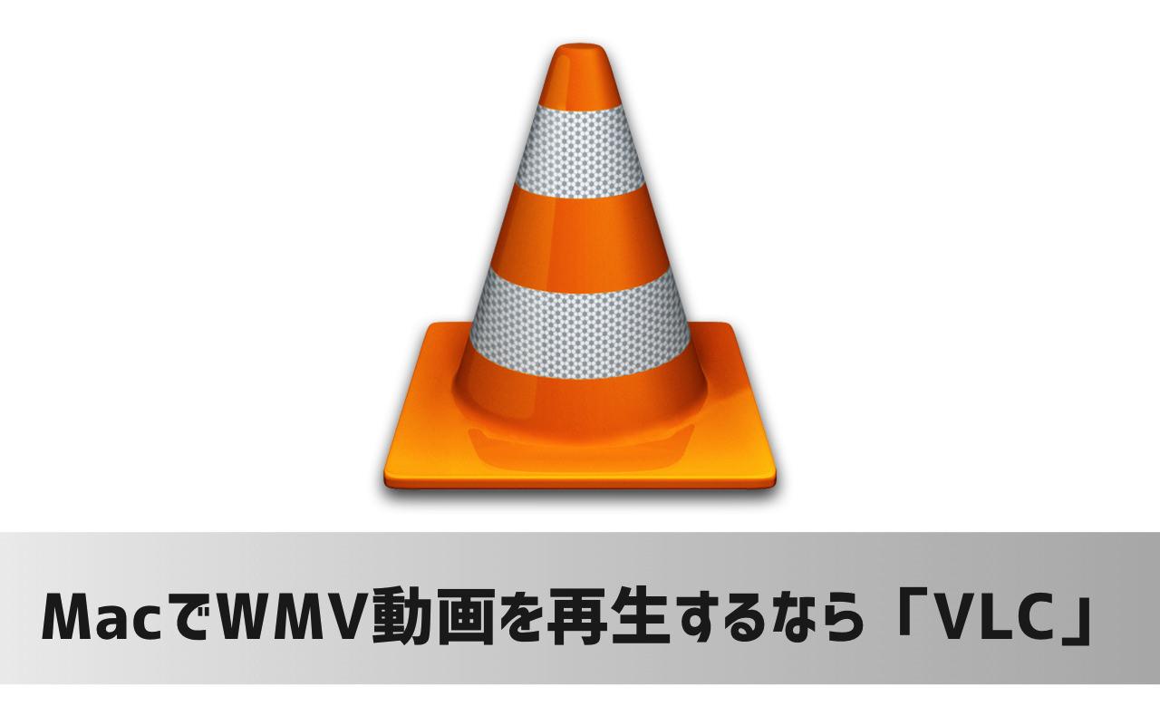 【Mac】WMV動画を再生するなら「VLC」を使うと便利!しかも無料!